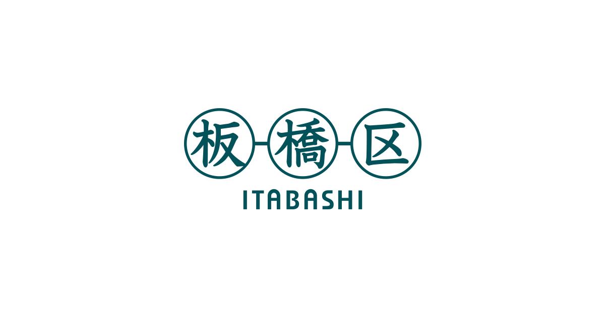 病院 pcr 検査 できる 板橋 区 予約不要で新型コロナの抗体検査が受けられる東京の病院はどこ?