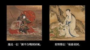 館蔵品展 狩野派学習帳 今こそ江戸絵画の正統に学ぼう